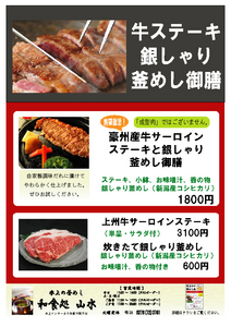 22.winter-steak-menu-large.jpg